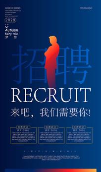 企业招聘海报设计