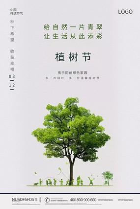 时尚312植树节海报设计