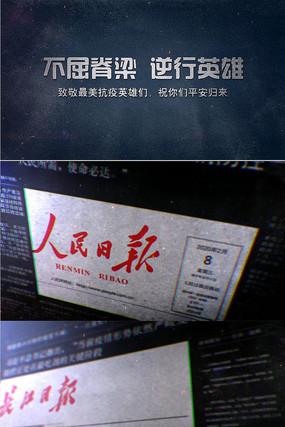 武汉抗疫英雄报刊视频模板
