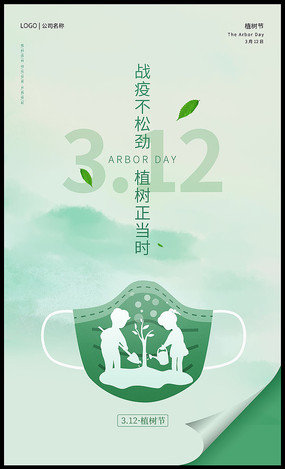 小清新植树节海报设计