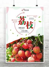 新鲜荔枝水果宣传海报