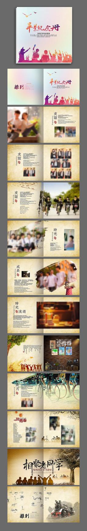 致青春同学毕业纪念册模板