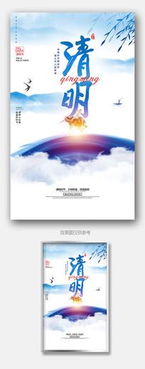 中国风创意传统节日清明节宣传海报