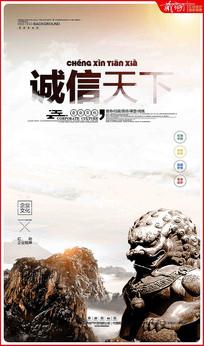 中国风大气企业文化诚信天下展板设计