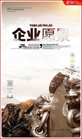 中国风大气企业文化企业愿景展板设计