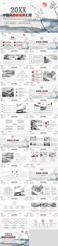 中国风科研成果报奖科研项目立项答辩PPT