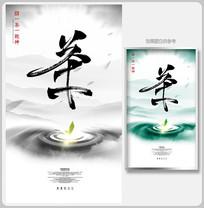 中国风意境茶道文化宣传海报设计