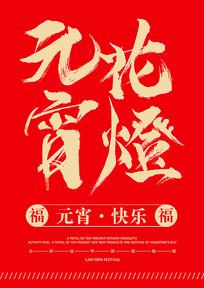 中国风元宵花灯海报设计