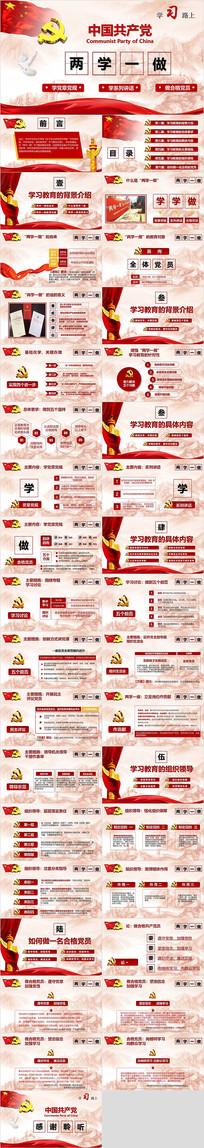 中国共产党两学一做学习解读党员学习ppt