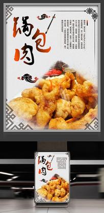 著名小吃锅包肉美食海报设计