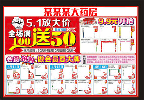 51药店宣传单