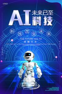 AI科技未来已至宣传海报