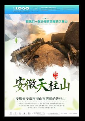 安徽旅游天柱山旅游景区海报