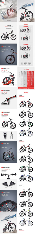 城市自行车详情页模板