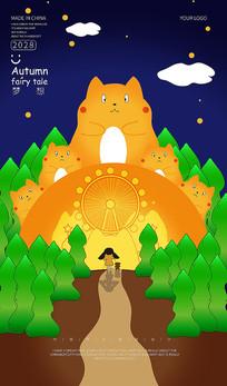 创意卡通儿童节原创海报