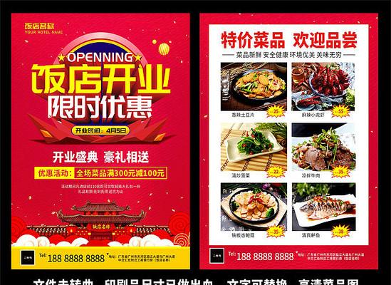 饭店开业传单餐厅开业宣传单