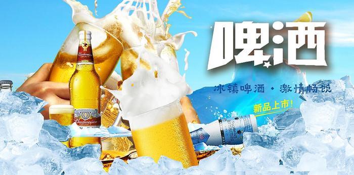 高端大气蓝色企业啤酒促销海报