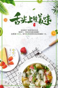 简约创意绿色美食海报