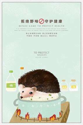 拒绝野味保护动物海报