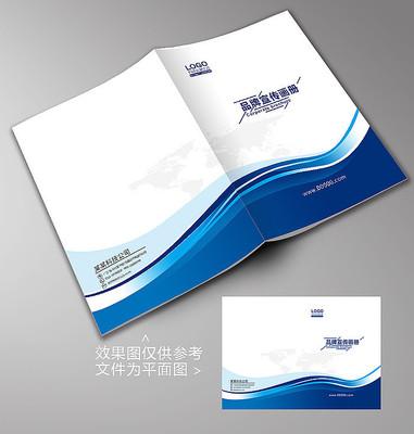 蓝色科技画册封面模板