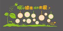 绿色卡通幼儿园文化墙