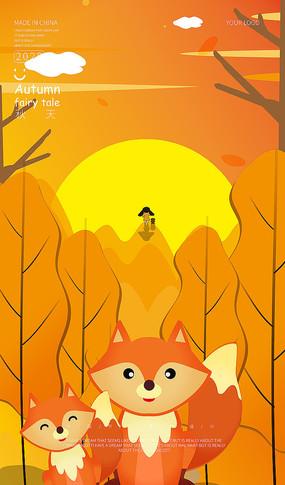 秋天插画海报原创设计