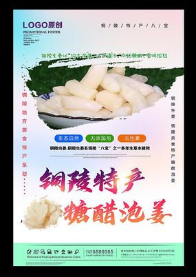 铜陵白姜特产糖醋泡姜海报