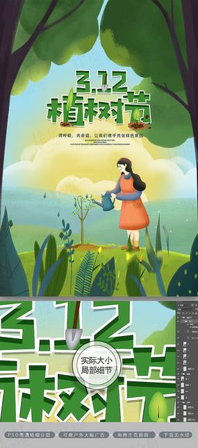 唯美插画绿色环保植树节海报