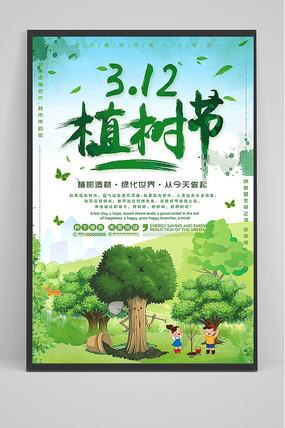 原创绿色312植树节公益海报宣传挂画设计 PSD