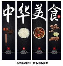 中华美食餐厅美食文化挂画