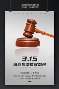 315权益日海报