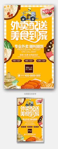 创意餐饮美食外卖配送宣传海报设计
