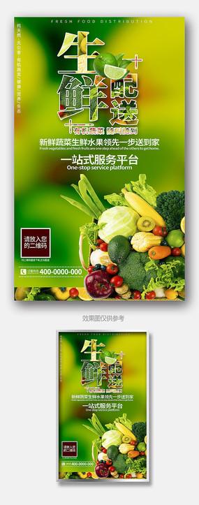 创意蔬菜水果生鲜配送宣传海报