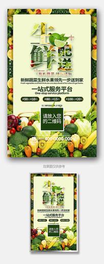 创意蔬菜水果生鲜配送宣传海报设计