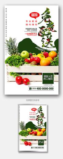 创意水果蔬菜免费配送宣传海报