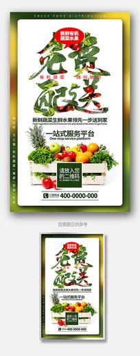 创意水果蔬菜免费配送宣传海报设计