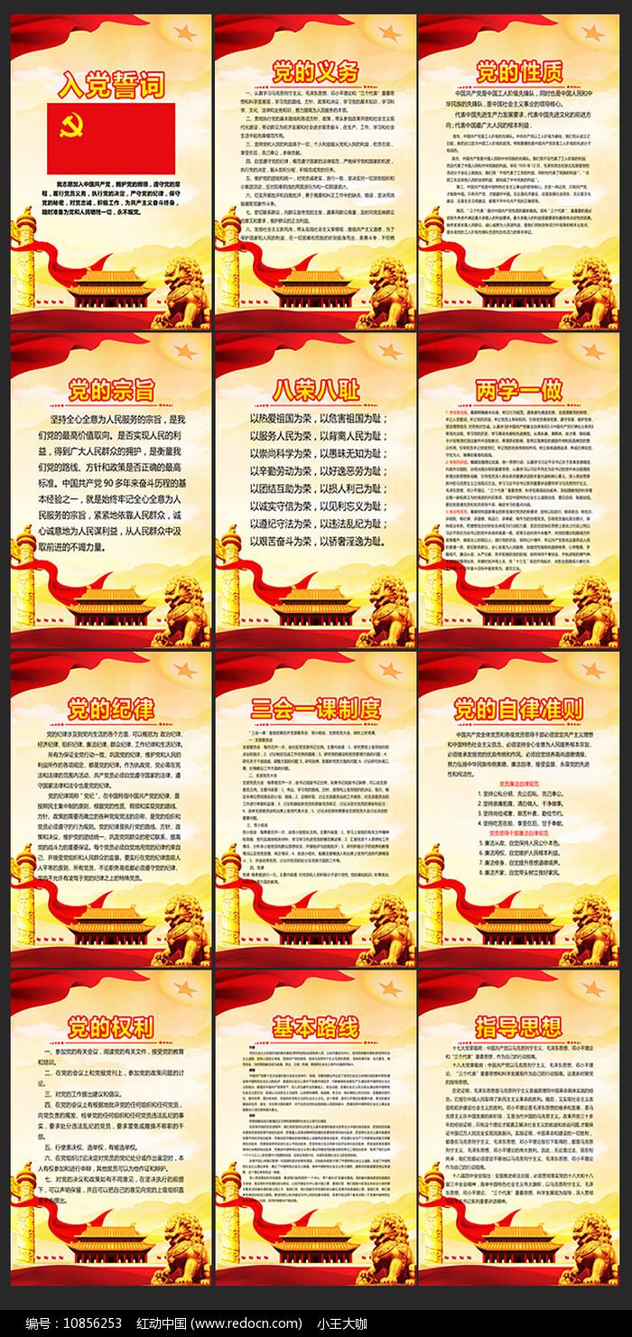 党员活动室党建制度展板图片