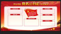 大气党建党务公开栏宣传展板