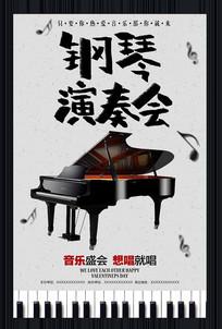 大气钢琴演奏会海报