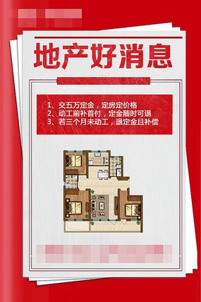 地产促销海报