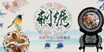 高端大气中国风刺绣海报