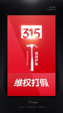 红色简约315诚信海报