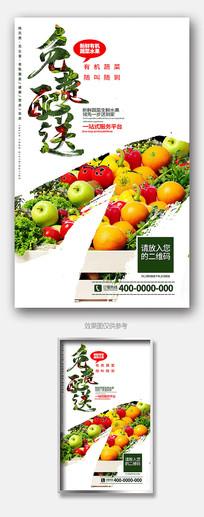 简约创意水果蔬菜免费配送宣传海报