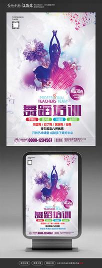 简约舞蹈招生宣传海报
