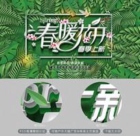 绿色春暖花开春季上新促销海报展板