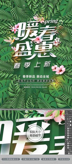 绿色暖春盛惠春季上新促销海报