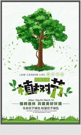 绿色清醒植树节宣传海报