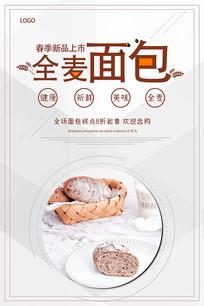 全麦面包宣传海报