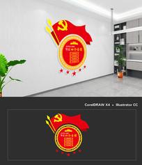 四个自信新时代社会主义思想文化墙