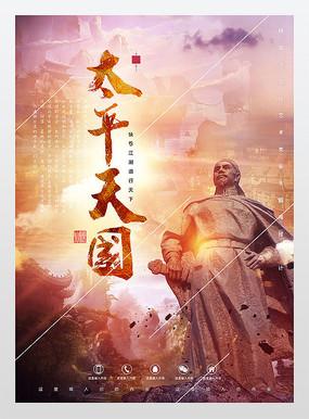 太平天国农民运动海报